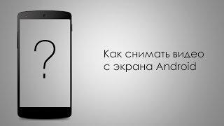 Как снимать видео с экрана Android(В этом видео вы узнаете один из способов как записывать видео с экрана android устройства. Я Вконтакте http://vk.com/n..., 2014-05-05T14:45:01.000Z)
