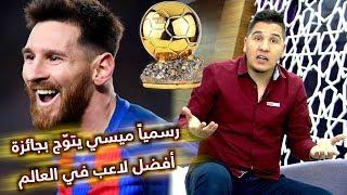 رسمياُ ميسي يتوج بجائزة أفضل لاعب في العالم 2019