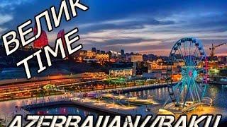 ВЛОГ / VLOG: ВЕЛИК TIME  BAKU / AZERBAIJAN(Ребят извиняюсь но мне пришлось перезалить видео из-за авторских прав... В скором времент будут новые видео..., 2016-05-09T15:42:34.000Z)