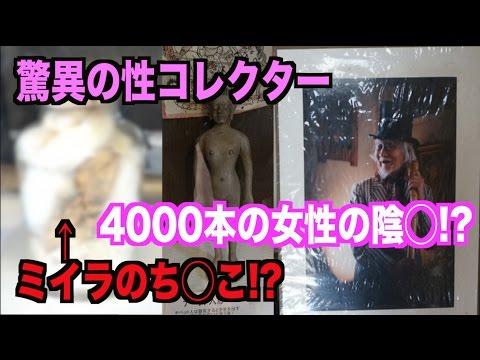 驚異の性コレクター「九十九黄人氏」の博物館が凄すぎた。