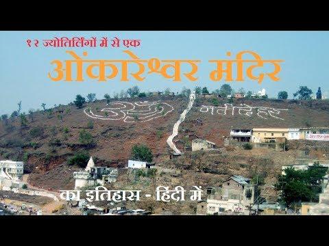 History of Omkareshwar Jyotirlinga Temple – Hindi