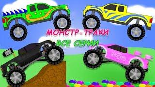 Монстр-трак - Машинки мультфильм все серии подряд! Развивающие мультики про машинки