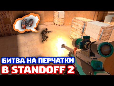 БИТВА НА ПЕРЧАТКИ В STANDOFF 2 - ТРОЛЛИНГ!