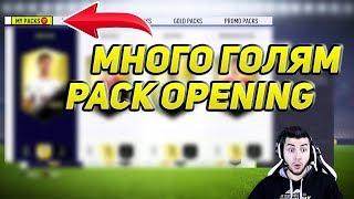 FIFA 18 МНОГО ГОЛЯМ PACK OPENING - СПЕЦИАЛНИ ПАКОВЕ!!!