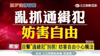目擊「通緝犯」別抓!妨害自由小心觸法|三立新聞台