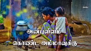 Ammavuku Kaditham Lyrics by Kathirai Neelameham