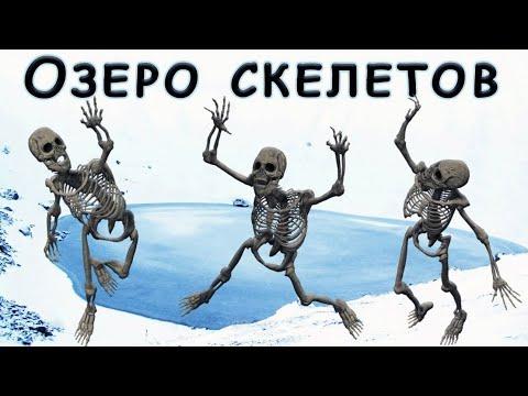 Генетики на пути к разгадке тайны Озера скелетов. Роопкунд, Индия