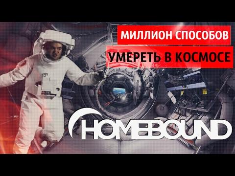 САМЫЙ ГРАФОНИСТЫЙ СПОСОБ УМЕРЕТЬ В VR ● Homebound [HTC Vive]