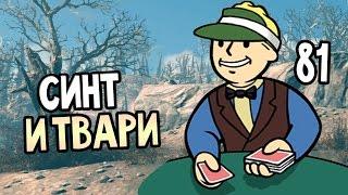Fallout 4 Прохождение На Русском 81 СИНТ И ТВАРИ