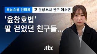 [인터뷰] '윤창호법' 팔 걷었던 친구들…고 윤창호씨 친구 이소연 (2018.11.09)