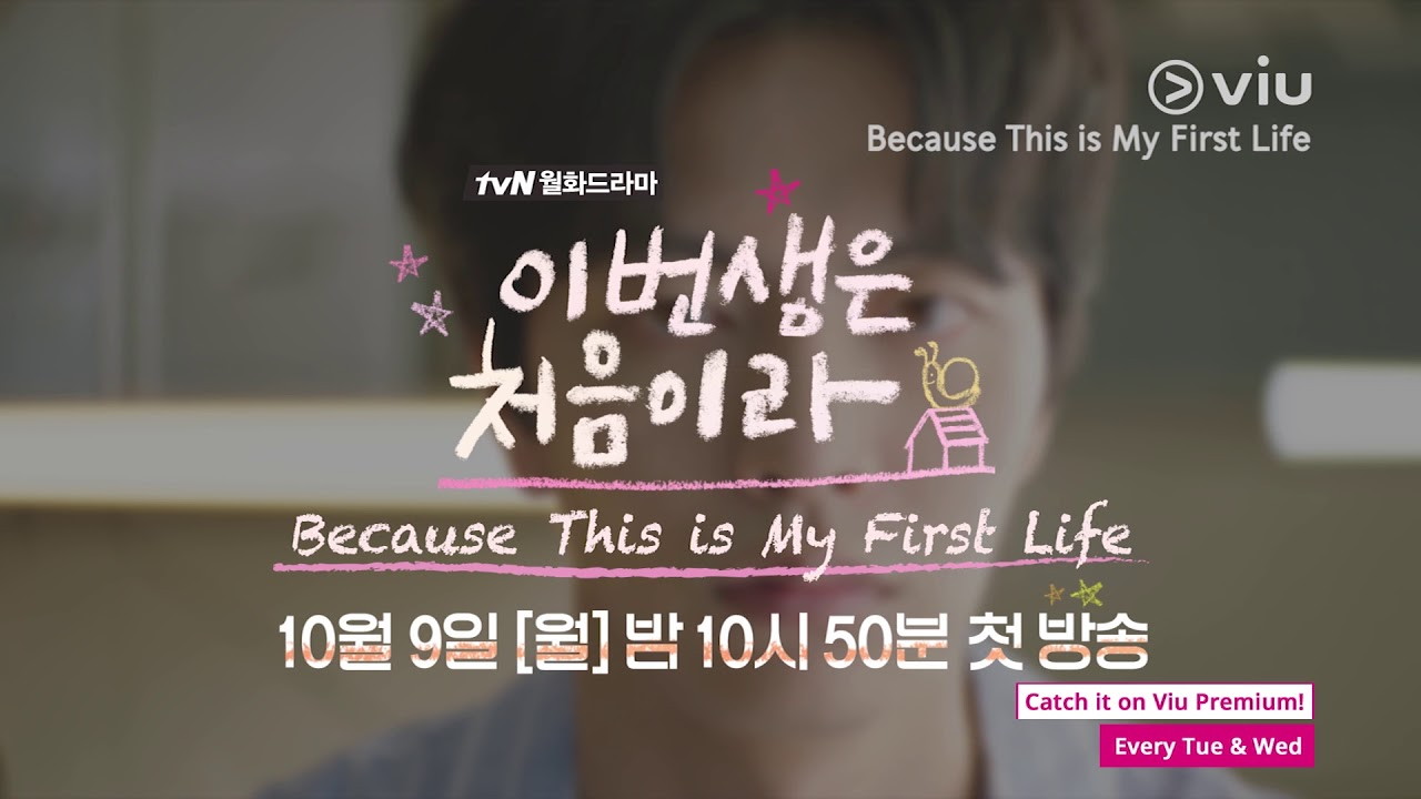 Because This Is My First Life (Official Trailer)