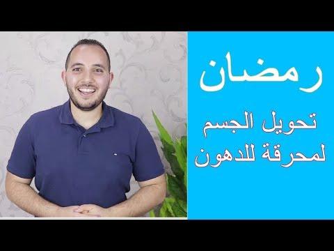 صيام رمضان وحرق الدهون 10 أضعاف ( بحث علمي جديد ) لتحويل الجسم لمحرقة للدهون thumbnail