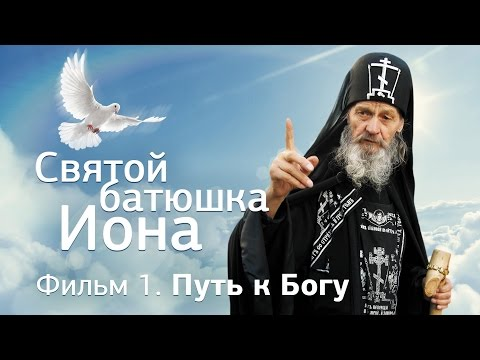 батюшка иона одесский видео