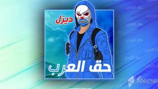 أغنية حق العرب/صلاح بلارة+ديزل