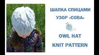 Как связать детскую шапку спицами//узор сова спицами// How to Make a Knit Owl Hat
