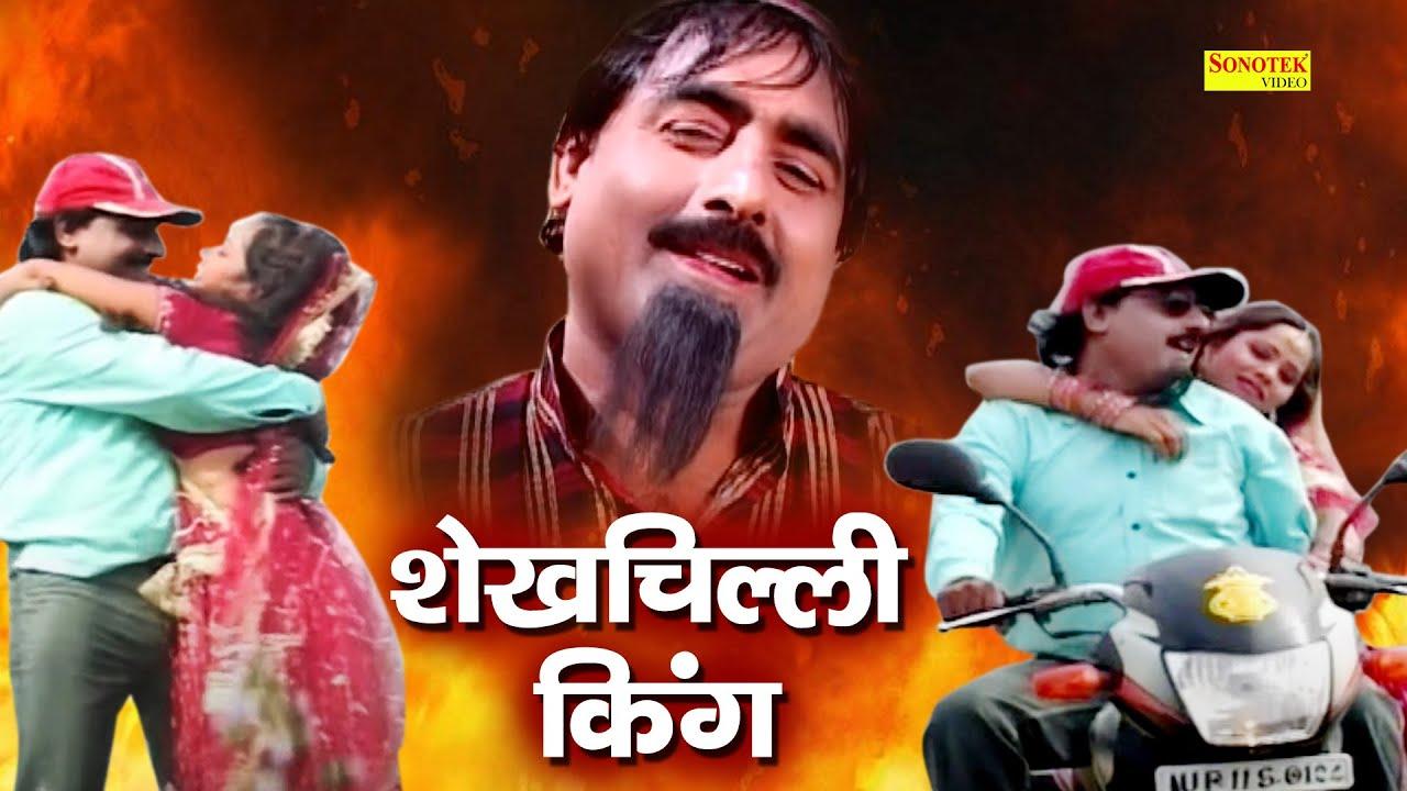 शेखचिल्ली किंग |Shekhchilli Is King | Hariram Toofan | Shekhchilli Ki Funny Comedy | Comedy 2021