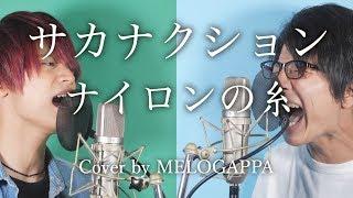 【フル】サカナクション「ナイロンの糸」(cover by MELOGAPPA) 【カロリーメイトCMソング】歌詞付き【男2人ハモリ】
