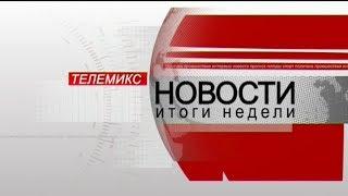 Новости. Итоги недели. 23.02.2019