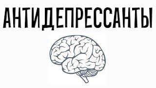 Антидепрессанты. Фармакология простым языком.