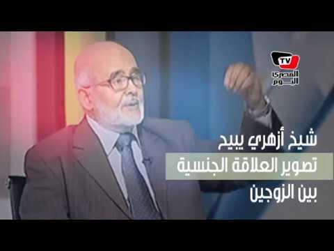 شيخ أزهري يبيح تصوير«العلاقات الجنسية» بين الزوجين  - 15:21-2017 / 9 / 9