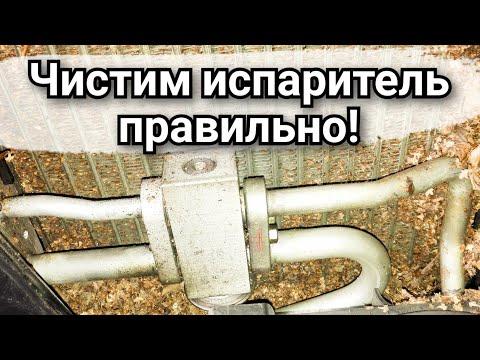 Правильная Чистка испарителя кондиционера пеной антибактериальная обработка кондиционера!