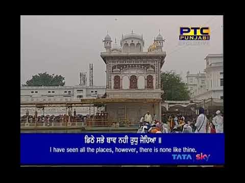 Dithe Sabhe Thanv Nahi Tudh Jehiya - Bhai Onkar Singh Ji 15 May 2018