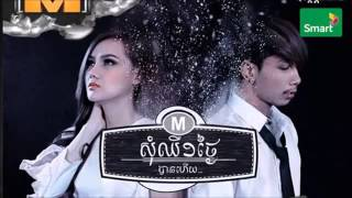 Khmer Best New Song Collection2015 Karaoke