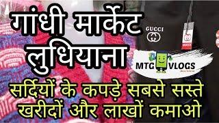 Wholesale Woolen market in Ludhiana | New Business Ideas | Gandhi Nagar | MTG Vlogs #1 | 2018