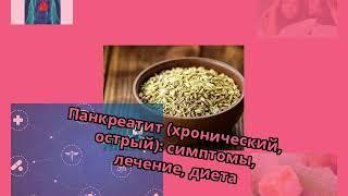Панкреатит (хронический, острый): симптомы, лечение, диета