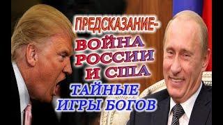 Предсказание - Война РОССИИ и США, оружие России в будущем, судьба Северной Кореи!