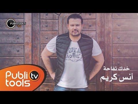 أنس كريم / خدك تفاحة 2017 Anas Kareem / Khadek Tefaha (Official Lyric Video)