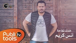 أنس كريم / خدك تفاحة 2017 Anas Kareem / Khadek Tefaha (Official Lyric Video)