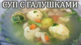 Суп с галушками. Суп с клецками. Рецепт!
