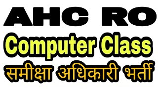समीक्षा अधिकारी भर्ती | Very Important Computer Class | For All Government Exam | AHC RO Vacancies