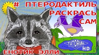 Раскраска - птеродактиль Кеша. Енотик Элли.