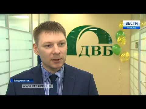 Дальневосточный банк приглашает клиентов в свой новый офис