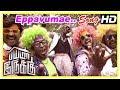 Eppavume Song | Santhosh brings friends home | Bayama Irukku Movie Scenes | Rajendran | Jagan