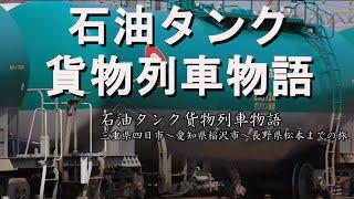 タンク貨物列車はどこから、どこまで運ぶ?塩浜から松本まで貨物車を追っかけ!6883レ・5875レ
