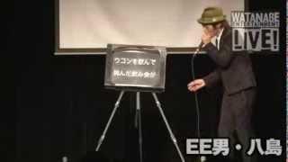 EE男・八島 『映画予告風あるある』