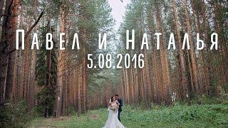 Павел и Наталья / Wedding day