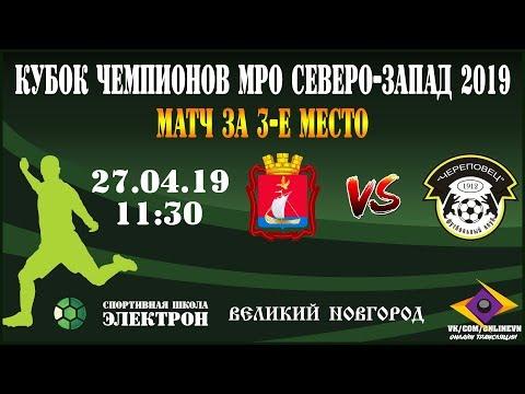 Кандалакша VS Череповец - Кубок Чемпионов МРО Северо-Запад 2019