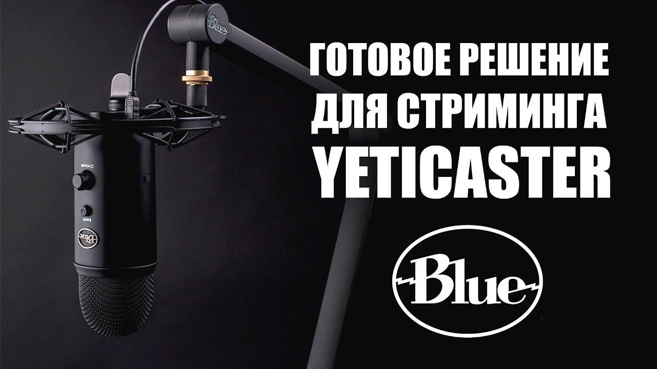 Микрофон для стримеров Blue Yeticaster | Обзор железа