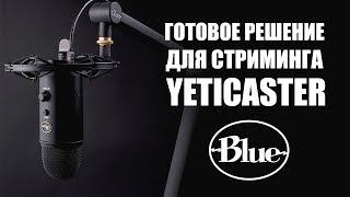 микрофон для стримеров Blue Yeticaster  Обзор железа