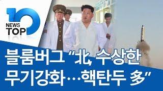 """블룸버그 """"北, 수상한 무기강화…핵탄두 多"""""""