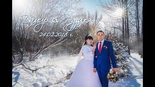 Свадебный клип I Дамир & Рузиля I 24.02.2018. Традиционная татарская свадьба