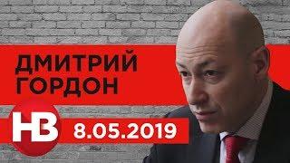 """Дмитрий Гордон на youtube-канале """"Новое Время"""". 8.05.2019"""