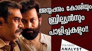 Ayyappanum koshiyum Movie analysis   Prithviraj   Biju Menon