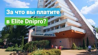 Санаторий «Elite Dnipro» курорт Трускавец Украина   sanatoriums.com