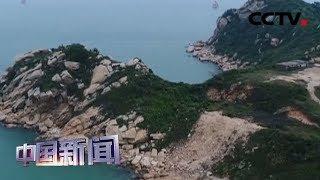 [中国新闻] 广东:《无居民海岛使用权市场化出让办法》实施 记者探访广东首个市场化出让海岛 | CCTV中文国际