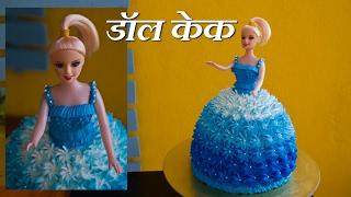 डॉल केक डेकोरेशन(हिन्दी) ~ द टेरेस किचन